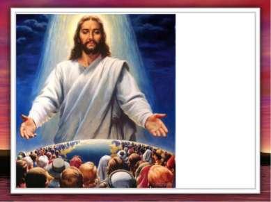 Перед самым праздником Пасхи ученики спросили Господа: -Где приготовить для Т...