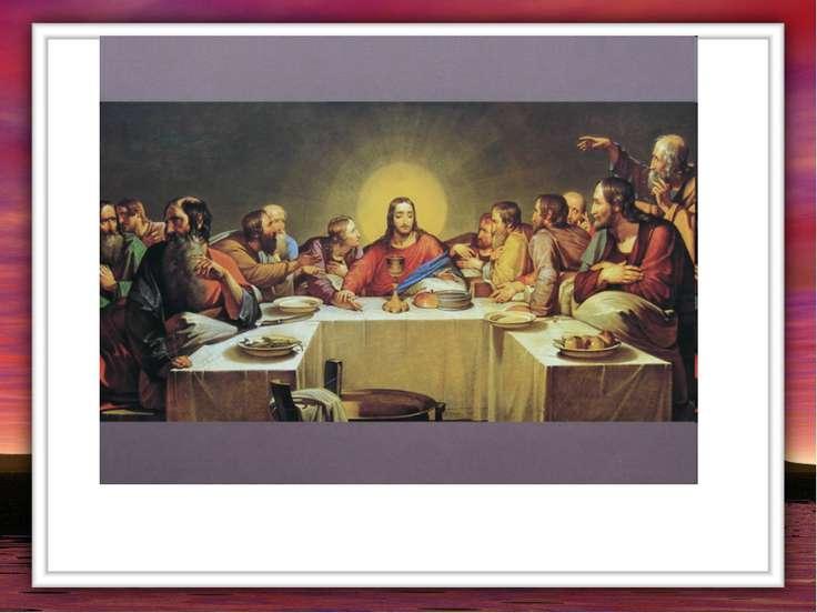 Когда апостолы вкусили хлеба и выпили из чаши вина, Господь обратился к ним с...