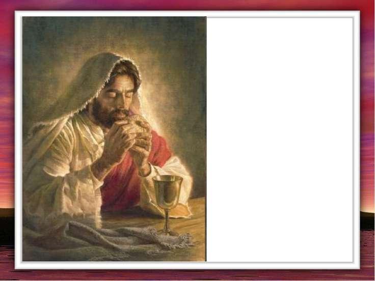 Потом Христос взял хлеб, разломил его на части и, подавая ученикам, сказал: -...