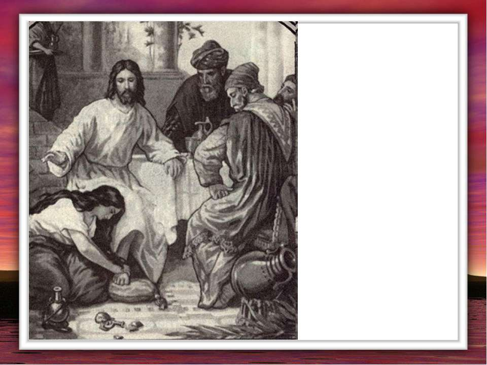 Вы называете Меня Господом и Учителем, и вот, если Я, ваш Господь, омыл вам н...