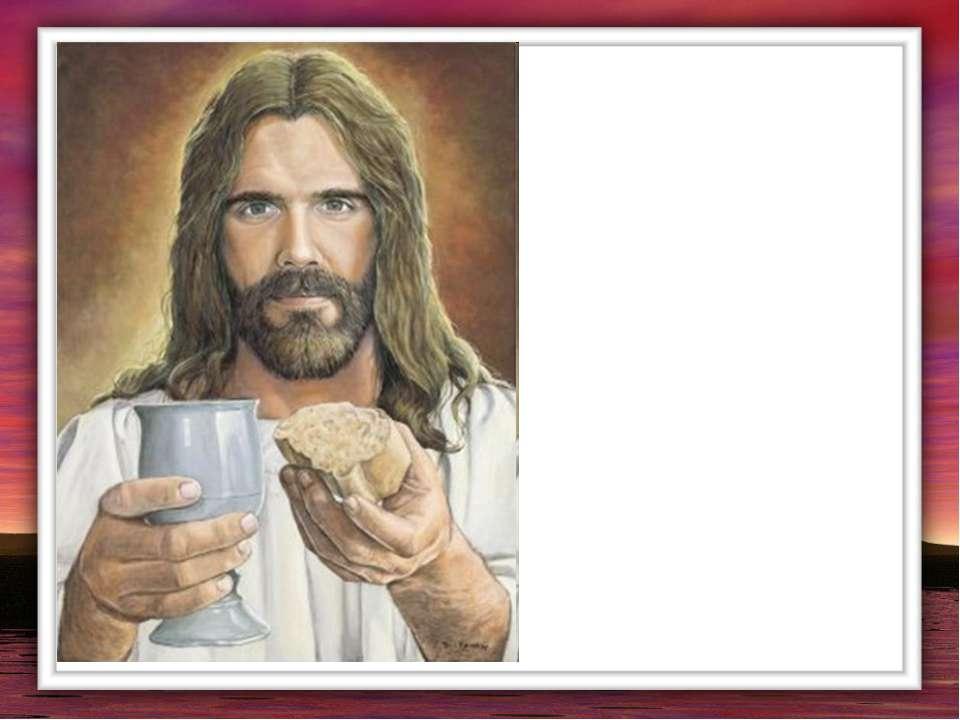 Потом Он взял чашу с вином и, подавая апостолам, сказал: -Пейте из нее все, э...