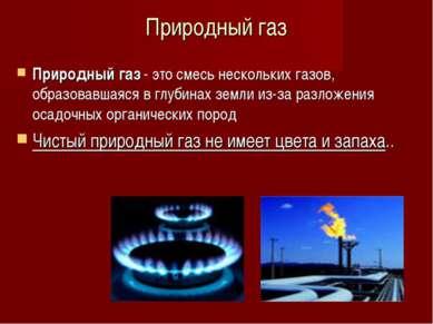 Природный газ Природный газ - это смесь нескольких газов, образовавшаяся в гл...