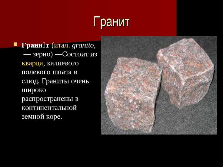 Гранит Грани т (итал. granito, — зерно)—Состоит из кварца, калиевого полево...