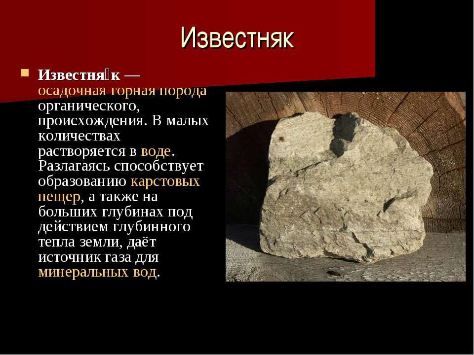 Известняк Известня к — осадочная горная порода органического, происхождения. ...
