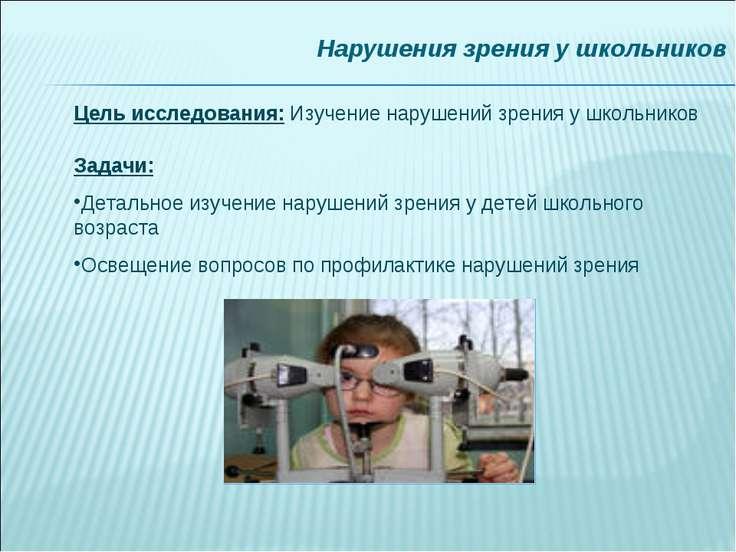 Нарушения зрения у школьников Задачи: Детальное изучение нарушений зрения у д...