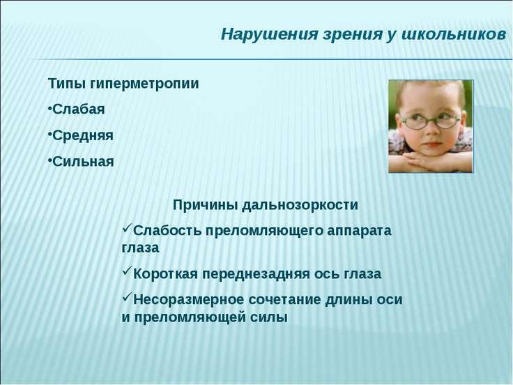 Нарушения зрения у школьников Типы гиперметропии Слабая Средняя Сильная Причи...