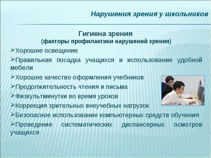 Нарушения зрения у школьников Гигиена зрения (факторы профилактики нарушений ...