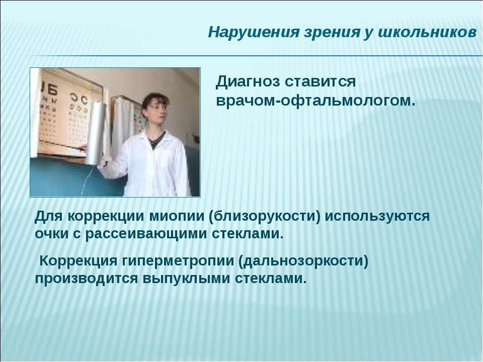 Нарушения зрения у школьников Для коррекции миопии (близорукости) используютс...
