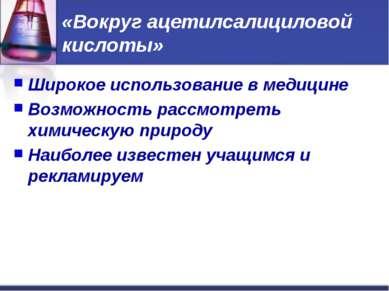 «Вокруг ацетилсалициловой кислоты» Широкое использование в медицине Возможнос...