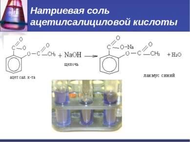 Натриевая соль ацетилсалициловой кислоты