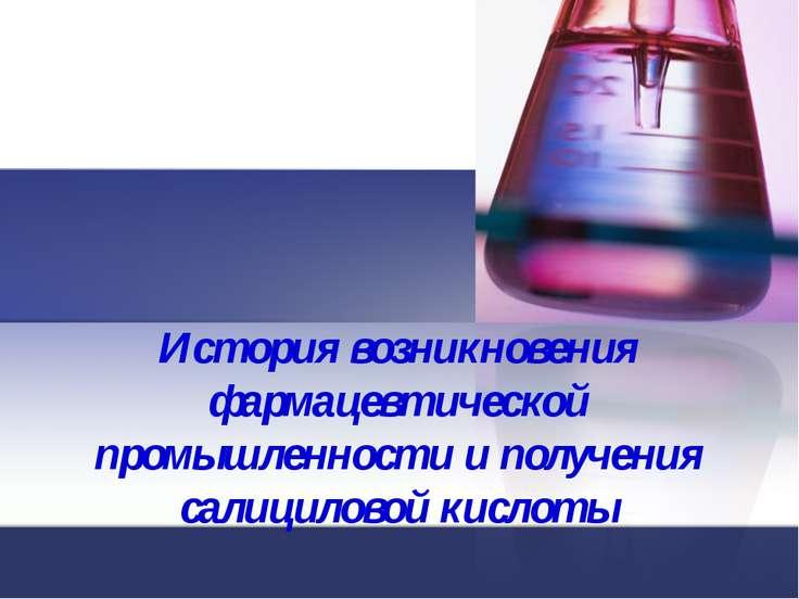 История возникновения фармацевтической промышленности и получения салициловой...