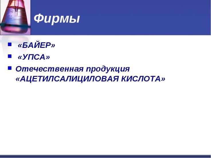 Фирмы «БАЙЕР» «УПСА» Отечественная продукция «АЦЕТИЛСАЛИЦИЛОВАЯ КИСЛОТА»