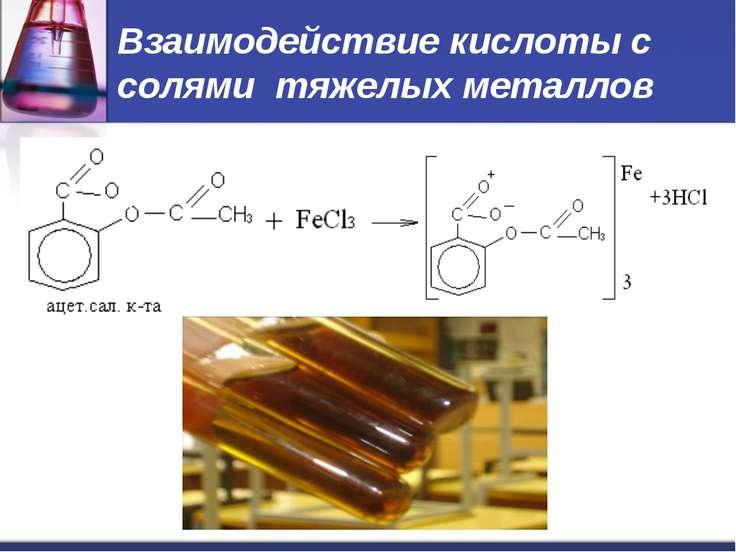 Взаимодействие кислоты с солями тяжелых металлов