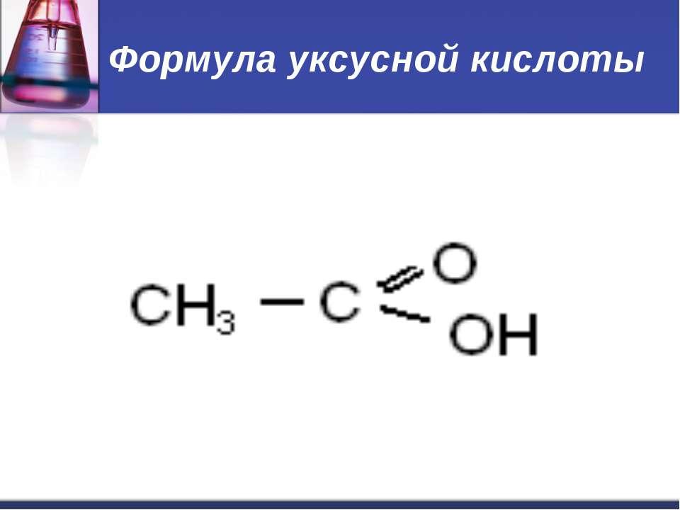 Формула уксусной кислоты