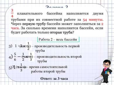 Задача 3  (часть) – производительность второй трубы 3 (часа) – время самосто...
