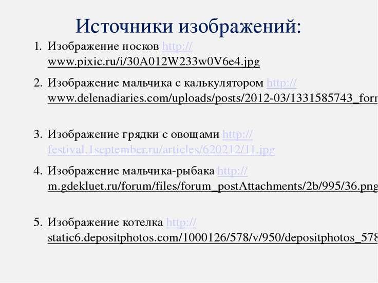 Источники изображений: Изображение носков http://www.pixic.ru/i/30A012W233w0V...