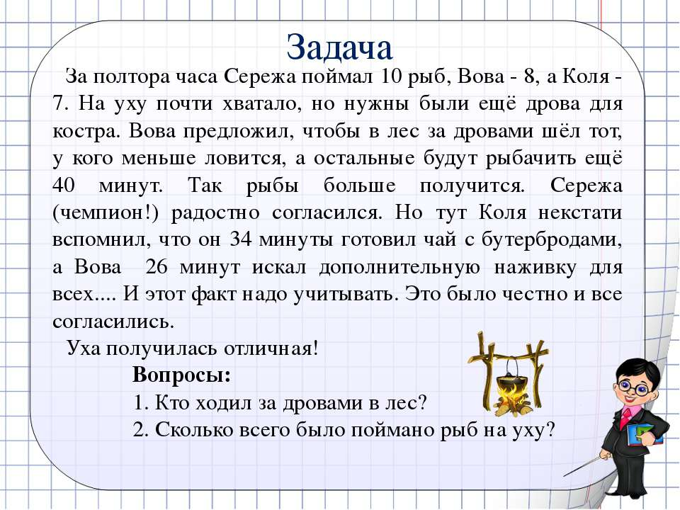 Задача За полтора часа Сережа поймал 10 рыб, Вова - 8, а Коля - 7. На уху поч...