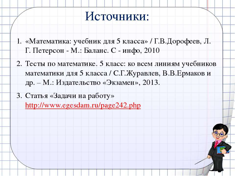 Источники: «Математика: учебник для 5 класса» / Г.В.Дорофеев, Л. Г. Петерсон ...