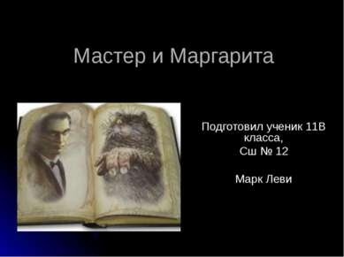 Мастер и Маргарита Подготовил ученик 11В класса, Сш № 12 Марк Леви
