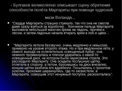 - Булгаков великолепно описывает сцену обретения способности полёта Маргариты...