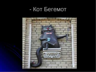 - Кот Бегемот