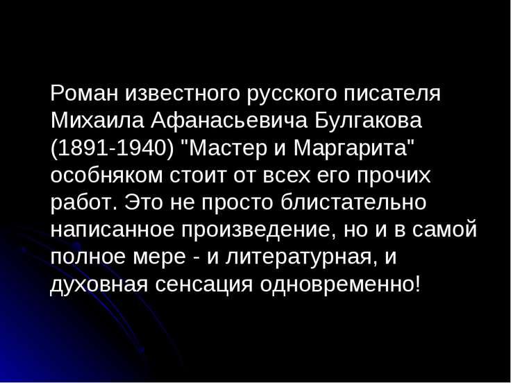 Роман известного русского писателя Михаила Афанасьевича Булгакова (1891-1940)...