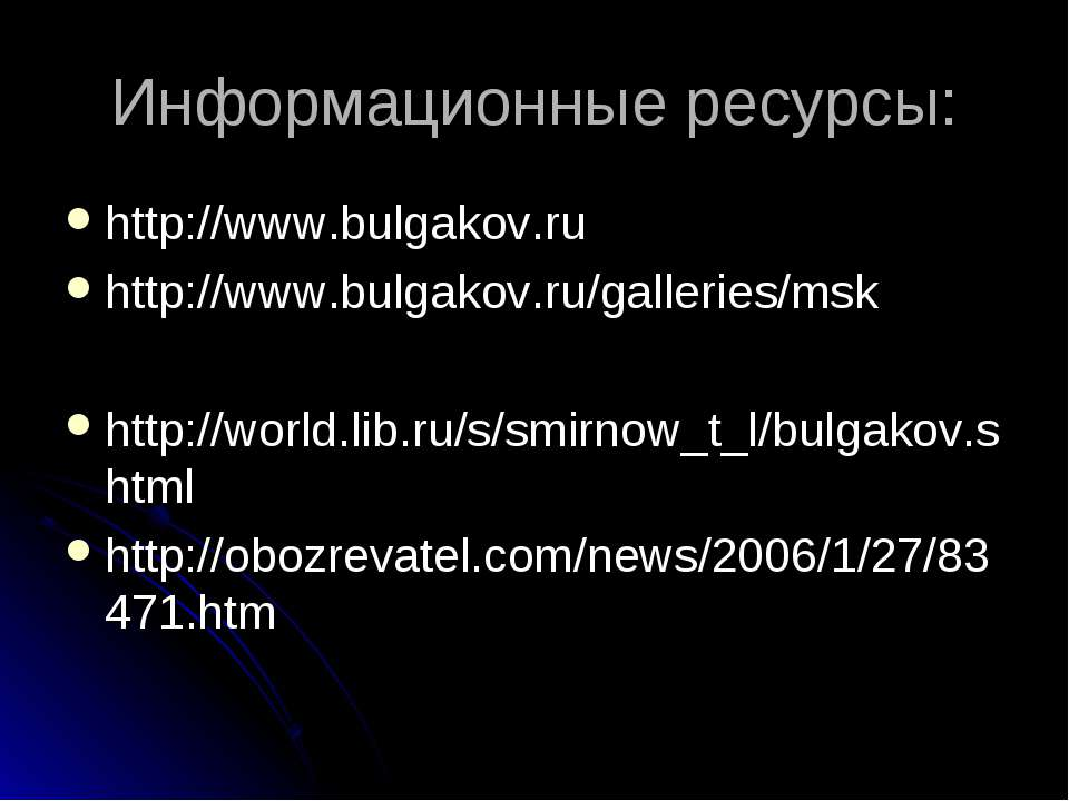 Информационные ресурсы: http://www.bulgakov.ru http://www.bulgakov.ru/galleri...