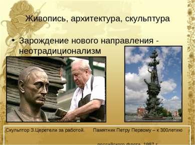 Живопись, архитектура, скульптура Зарождение нового направления - неотрадицио...