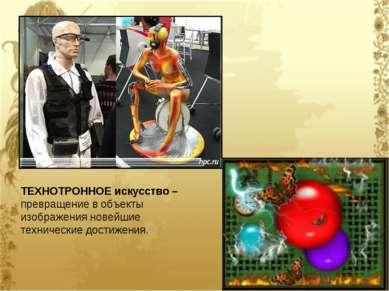ТЕХНОТРОННОЕ искусство – превращение в объекты изображения новейшие техническ...