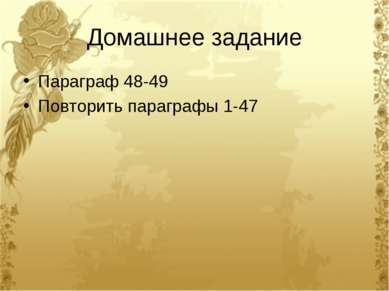 Домашнее задание Параграф 48-49 Повторить параграфы 1-47