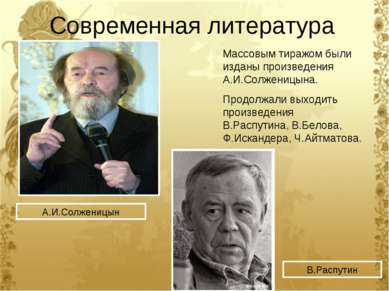 Современная литература Массовым тиражом были изданы произведения А.И.Солжениц...