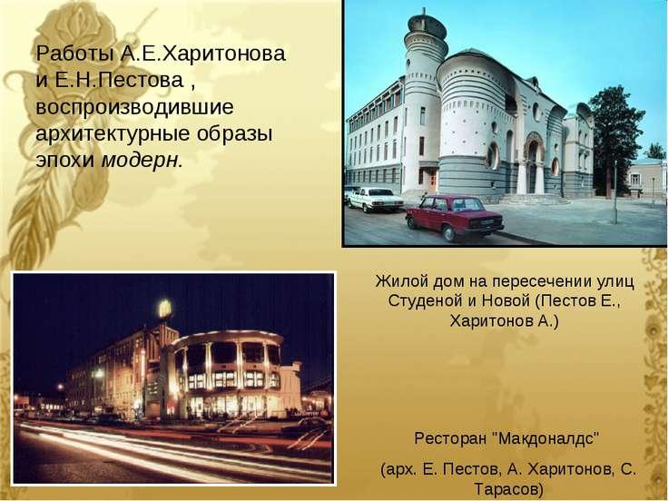 Работы А.Е.Харитонова и Е.Н.Пестова , воспроизводившие архитектурные образы э...