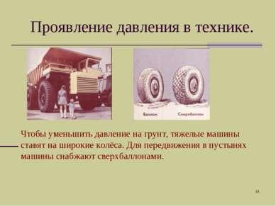 * Чтобы уменьшить давление на грунт, тяжелые машины ставят на широкие колёса....