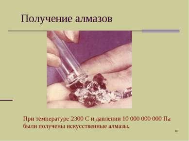 * Получение алмазов При температуре 2300 С и давлении 10 000 000 000 Па были ...