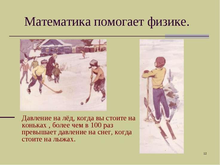 * Давление на лёд, когда вы стоите на коньках , более чем в 100 раз превышает...