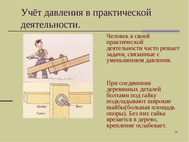 * Человек в своей практической деятельности часто решает задачи, связанные с ...