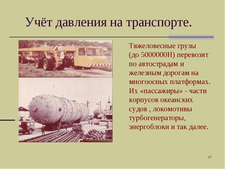 * Тяжеловесные грузы (до 5000000Н) перевозят по автострадам и железным дорога...