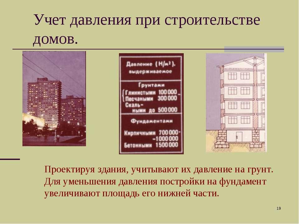 * Проектируя здания, учитывают их давление на грунт. Для уменьшения давления ...