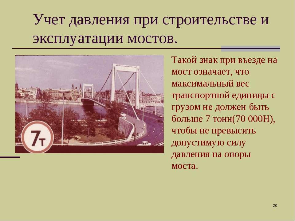 * Учет давления при строительстве и эксплуатации мостов. Такой знак при въезд...