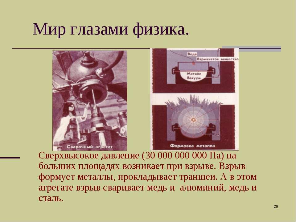 * Мир глазами физика. Сверхвысокое давление (30 000 000 000 Па) на больших пл...