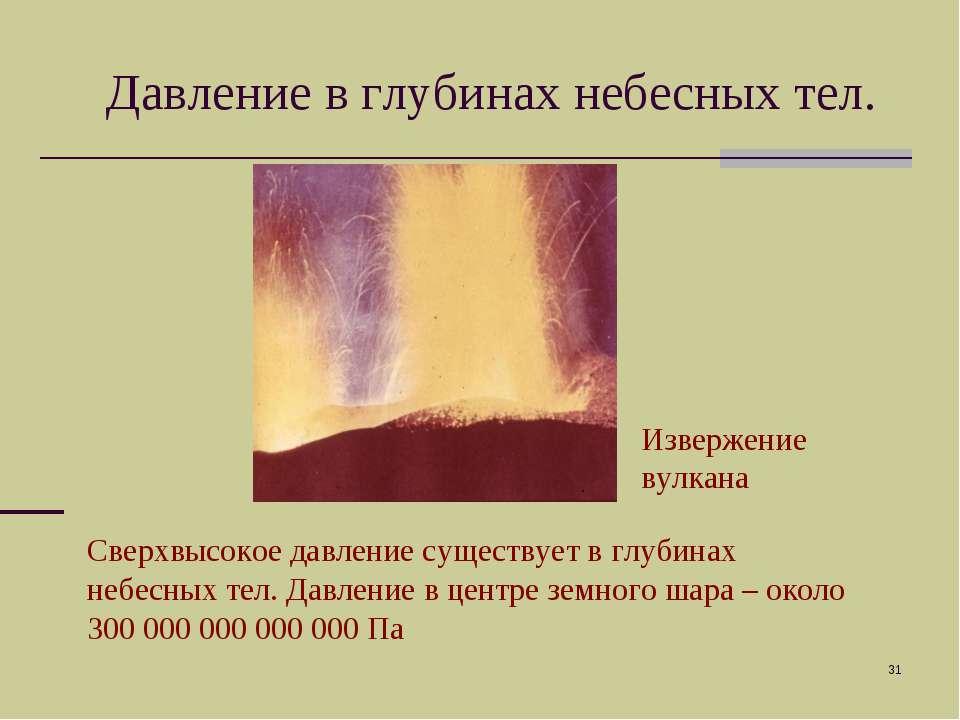 * Давление в глубинах небесных тел. Сверхвысокое давление существует в глубин...