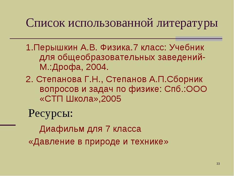 * Список использованной литературы 1.Перышкин А.В. Физика.7 класс: Учебник дл...