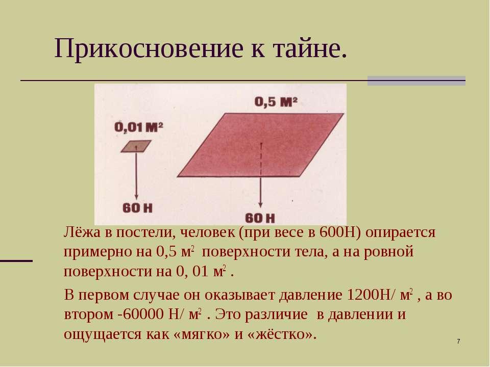 * Лёжа в постели, человек (при весе в 600Н) опирается примерно на 0,5 м2 пове...