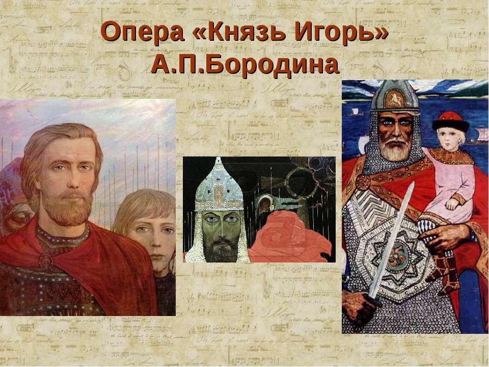 Опера «Князь Игорь» А.П.Бородина
