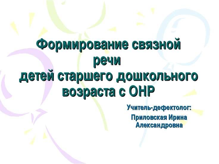 Формирование связной речи детей старшего дошкольного возраста с ОНР Учитель-д...
