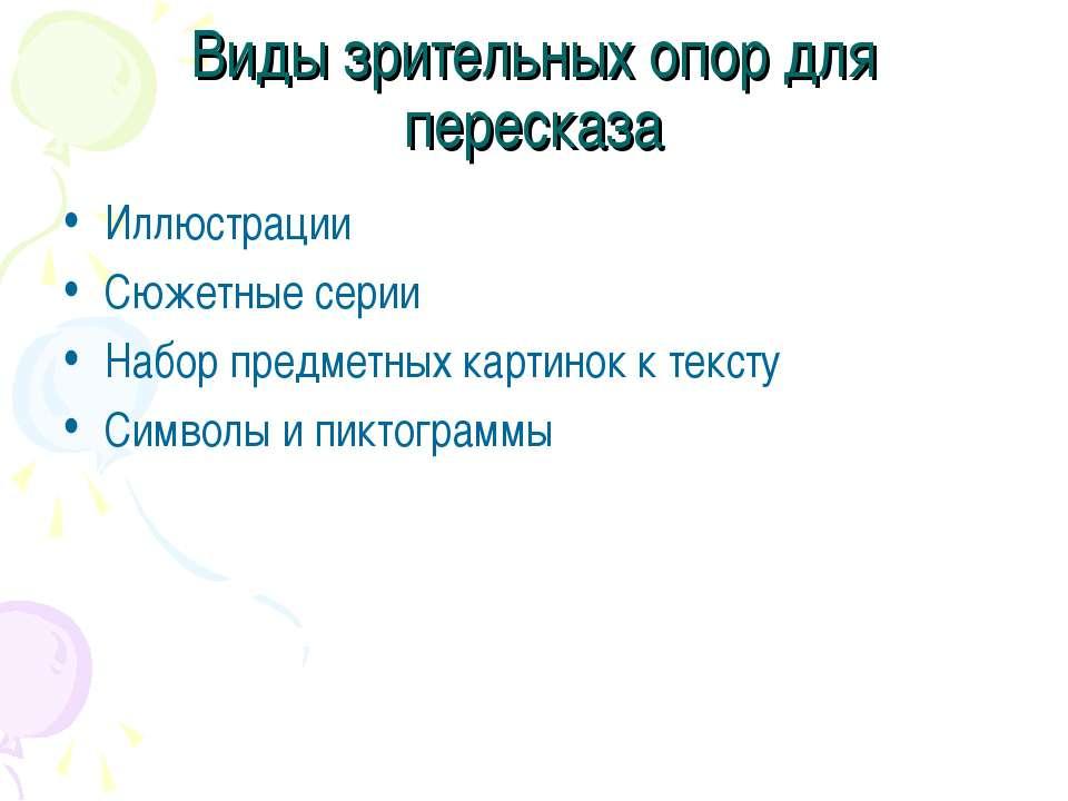 Виды зрительных опор для пересказа Иллюстрации Сюжетные серии Набор предметны...