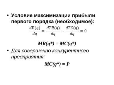 Условие максимизации прибыли первого порядка (необходимое): MR(q*) = MC(q*) Д...