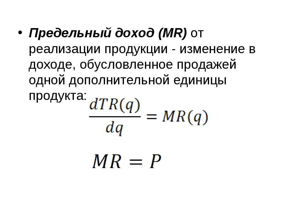 Предельный доход (MR) от реализации продукции - изменение в доходе, обусловле...