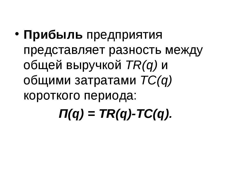 Прибыль предприятия представляет разность между общей выручкой TR(q) и общими...