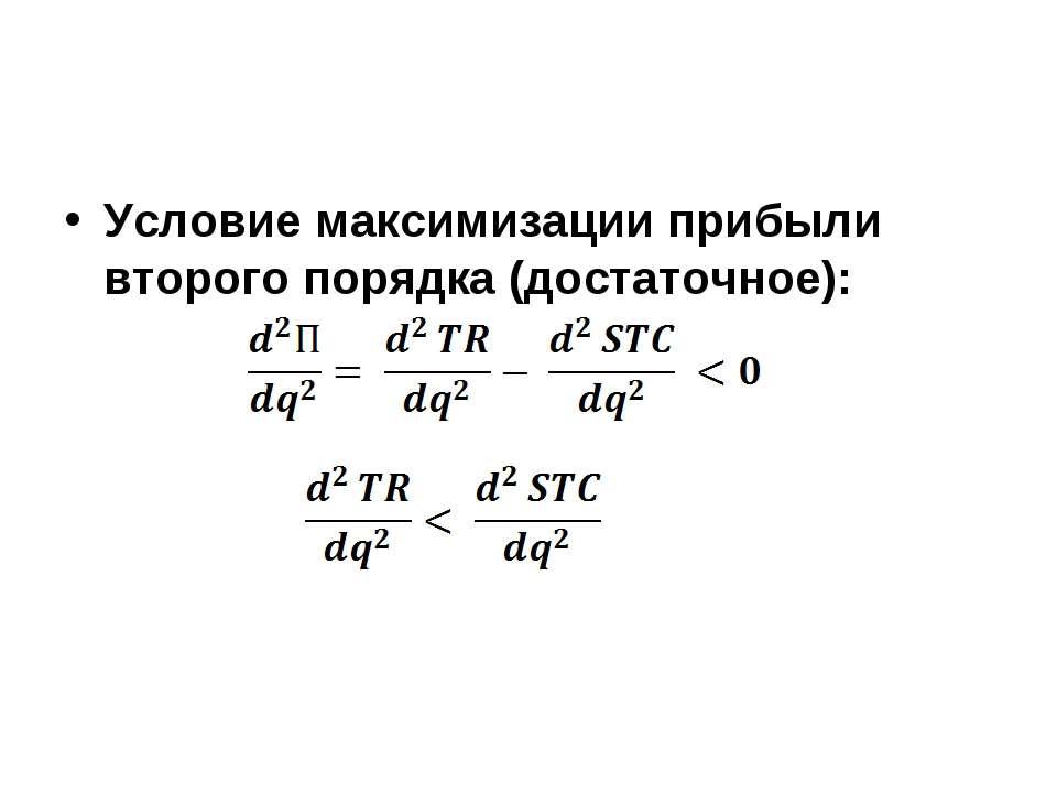 Условие максимизации прибыли второго порядка (достаточное):